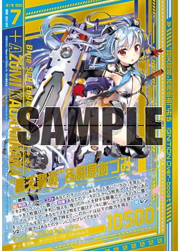 B24-095 Sample