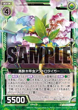 B16-087 Sample