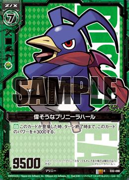 E02-090 Sample