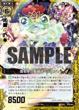 B10-051 Sample