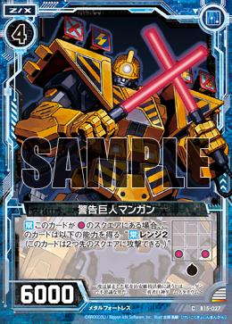B15-027 Sample