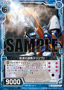 B20-036 Sample