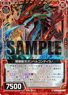 CP04-003 Sample