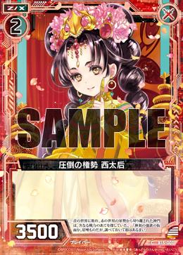 B15-001 Sample