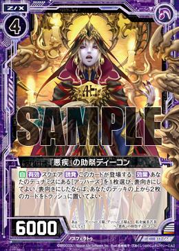 B17-068 Sample