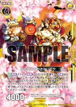 C18-014 Sample