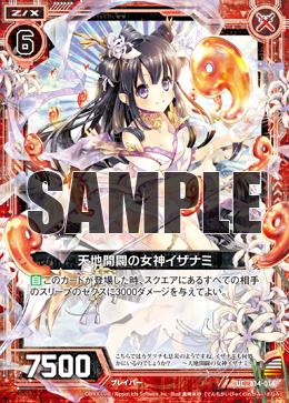 B14-014 Sample