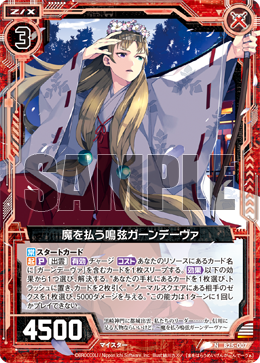 B25-007 Sample