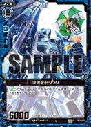 B12-032 Sample