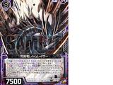 Devastation Dragon, Realm Razer