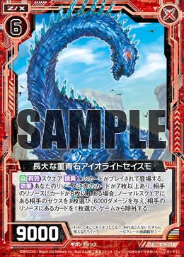 B19-014 Sample