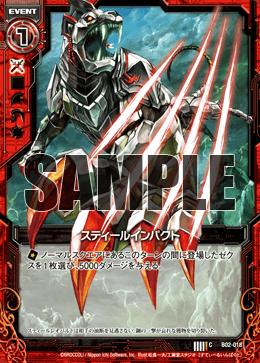 B02-018 Sample