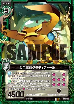 B12-082 Sample