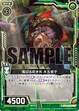 B16-083 Sample