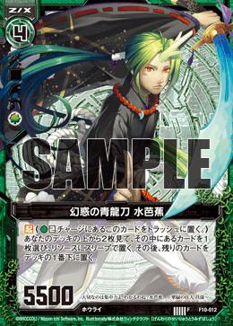 F10-012 Sample