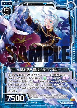 B19-030 Sample