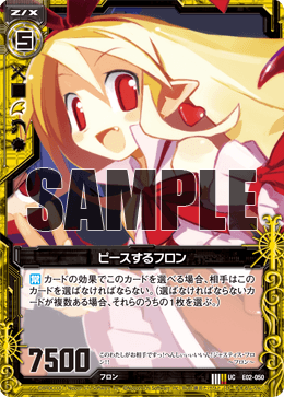 E02-050 Sample