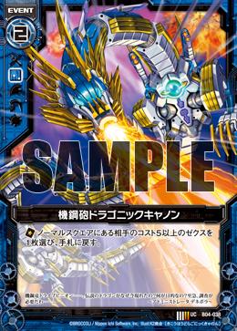 B04-038 Sample