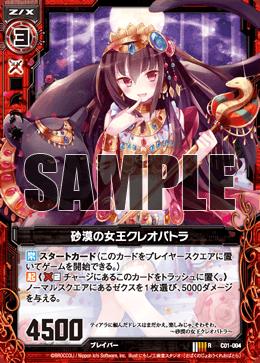 C01-004 Sample