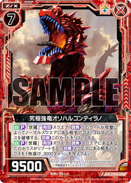 CP04-004 Sample