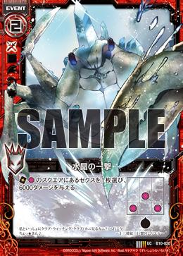 B10-020 Sample