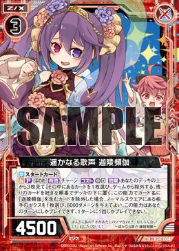 B24-004 Sample