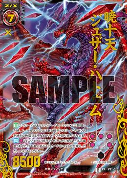 P11-015 Sample