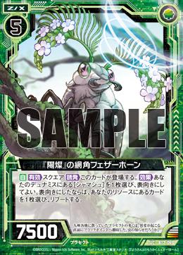B17-095 Sample