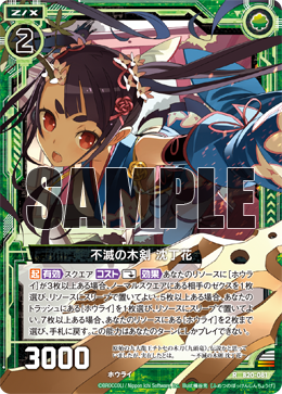 B20-081 Sample