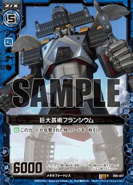 B05-027 Sample