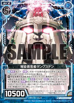 B23-032 Sample