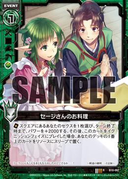 B10-097 Sample