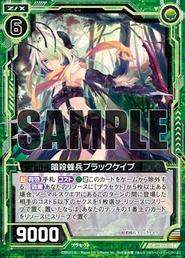 B23-094 Sample