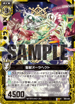 B05-044 Sample