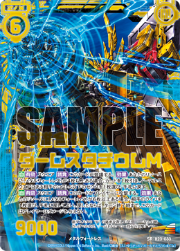 B23-033 HSR Sample