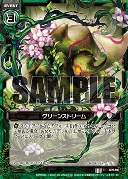 B09-100 Sample