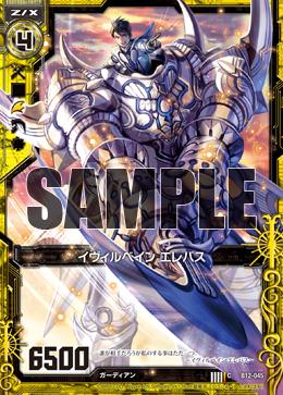 B12-045 Sample