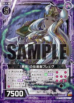 B17-074 Sample