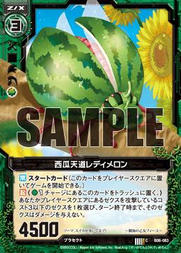 B06-083 Sample