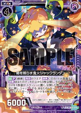B23-070 Sample