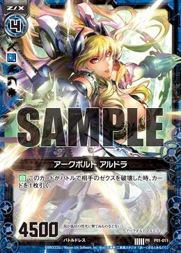 P01-011 Sample