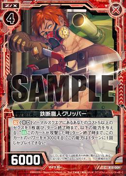 B15-009 Sample