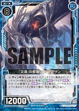 P17-025 Sample