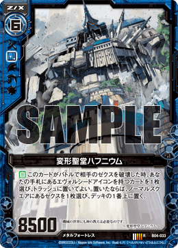B04-033 Sample