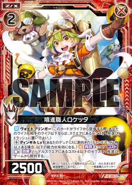 B16-001 Sample