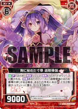 B20-018 Sample