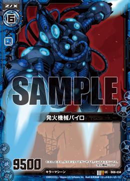 B08-034 Sample