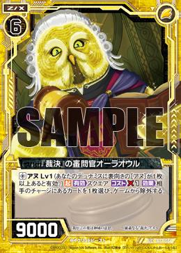 B17-056 Sample