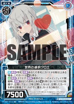 E10-014 Sample