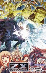 ZX Manga Vol 05